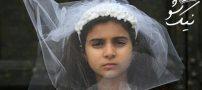 فاجعه کودک همسری | اختلاف سنی ۵۰ سال!!!