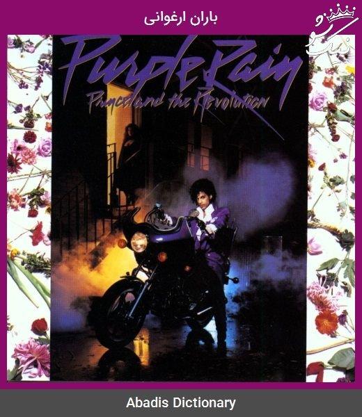 دانلود آهنگ باران ارغوانی پرینس Purple Rain Prince