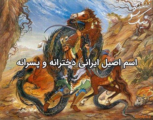 اسم پسر اصیل ایرانی شاهنامه | اسم های شاهنامه ای دختر