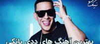 بهترین آهنگ های Daddy Yankee ددی یانکی