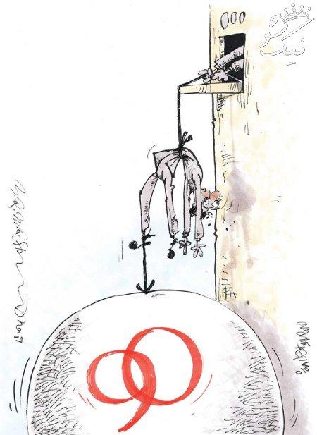 جدیدترین کاریکاتورهای مفهومی روز | گرانی گوشت تا فردوسی پور