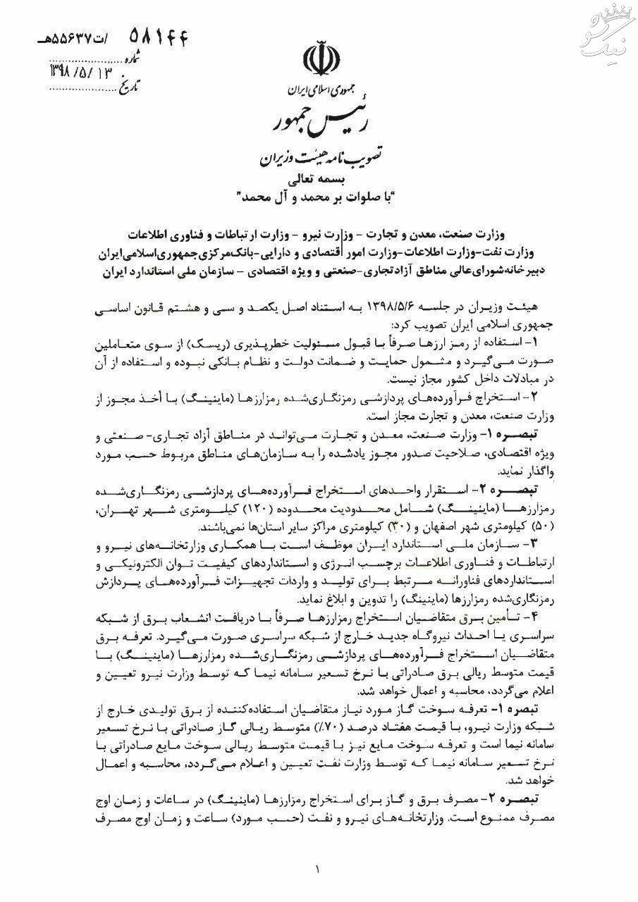 ابلاغ آیین نامه استخراج ارز های دیجیتال توسط دولت