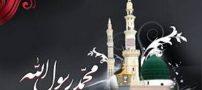 سالروز رحلت جانگداز پیامبر اکرم (ص)