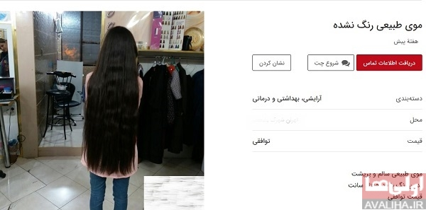 چگونه موهای خود را بفروشیم | سایت خرید وفروش مو