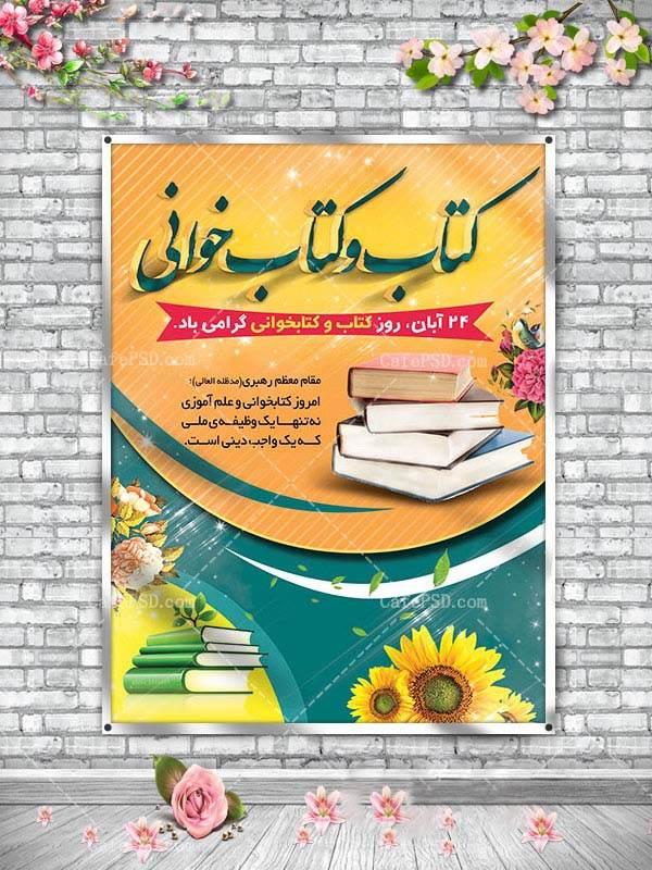 تبریک روز کتاب و کتابخوانی با عکس و پوستر | 24 آبان