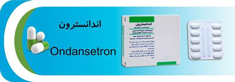 اندانسترون Ondansetron چیست | درمان تهوع و استفراغ