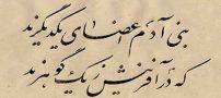 شعر معروف بنی آدم اعضای یکدیگرند از سعدی
