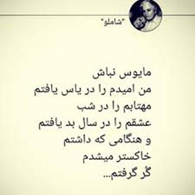 شعر مایوس نباش من امید را در یاس یافتم از احمد شاملو