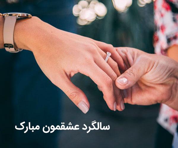 متن سالگرد دوستی عاشقانه | سالگرد دوستیمون مبارک