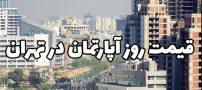 قیمت روز آپارتمان های میانسال در نقاط مختلف تهران