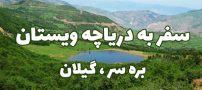 سفر به دریاچه ویستان بره سر گیلان   آدرس دقیق و عکس