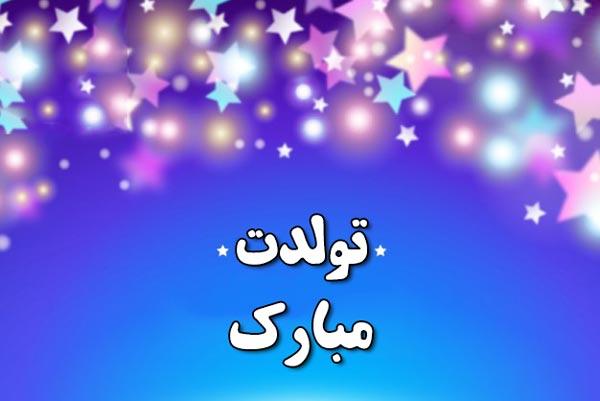 عکس تولدت مبارک بهمن ماهی جان
