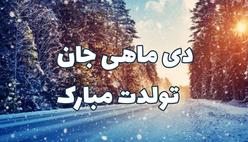 فیلم تولدت مبارک بهمن ماهی جان