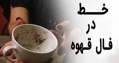 خط در فال قهوه نشانه چیست؟ تعبیر خط