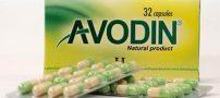 کپسول آوودین AVODIN چیست؟ +نحوه مصرف