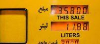 بنزین رسما گران شد ، آزاد 3 هزار تومان ، سهمیه ای 1500 تومان