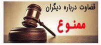 قضاوت درمورد دیگران نشانه چیست؟
