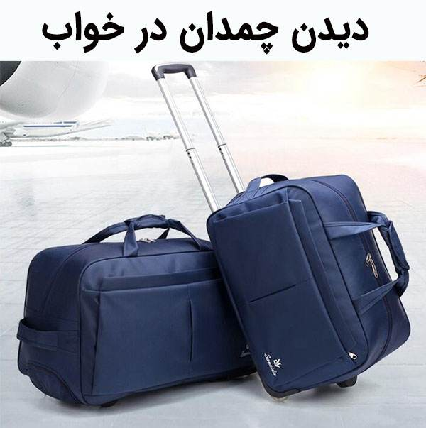 تعبیر خواب چمدان نشانه چیست؟