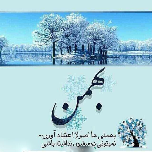 بهمن ماهی ام ، عکس پروفایل بهمن