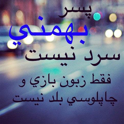 خصوصیات مرد متولد بهمن +ازدواج