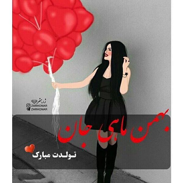 تولد رفیق بهمن ماهی