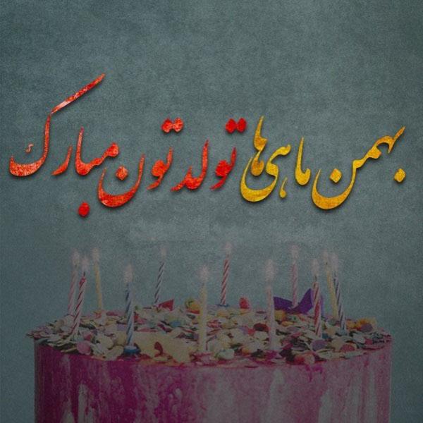 بهمن ماهی جان تولدت مبارک