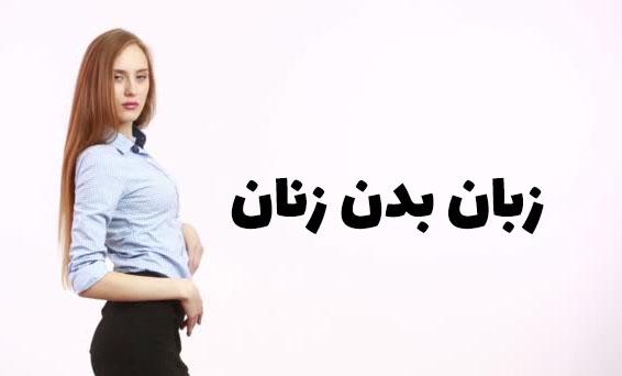 12 نکته روانشناسی مهم درباره زبان بدن زنان