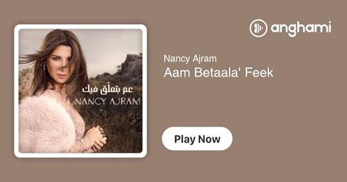 دانلود آهنگ Aam Betaala' Feek از Nancy Ajram نانسی عجرم