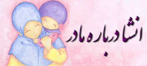 انشا درباره مادر ، مهربان ترین فرشته های زمینی