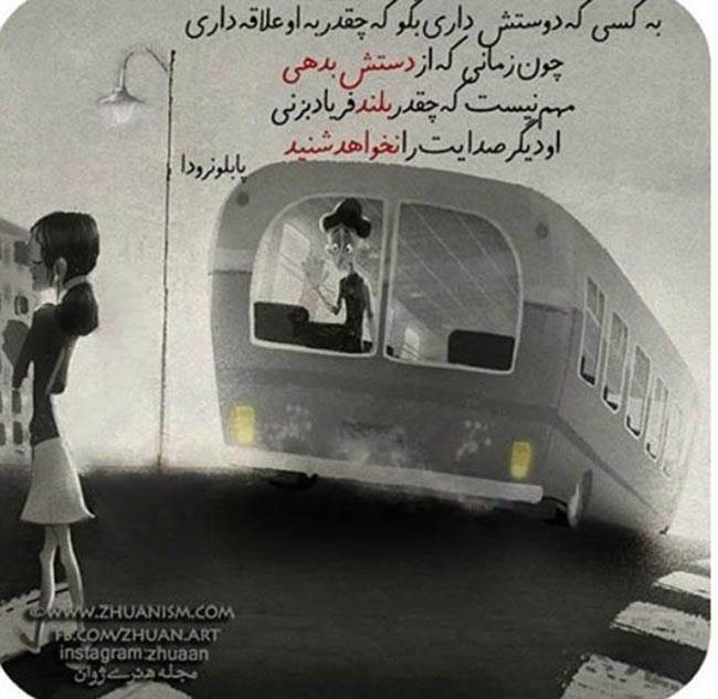 عکس نوشته های ژوانی عاشقانه و تاپ