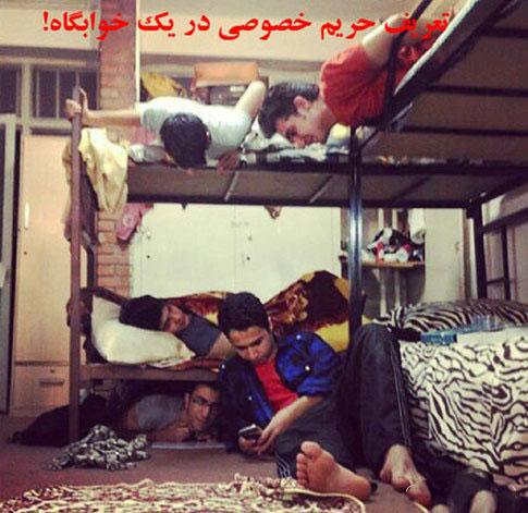 اندر حکایت خوابگاه دانشجویی دختران و پسران