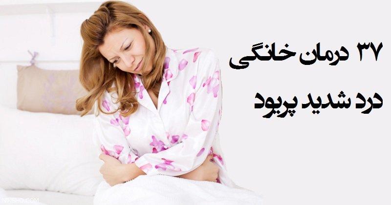 درمان های دل درد شدید دوران قاعدگی در خانه