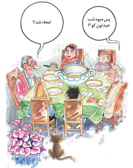 کاریکاتورهای خنده دار و بامعنی درباره عید نوروز 1400