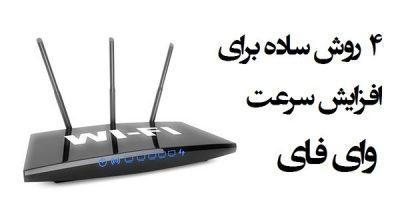 آموزش روش های بالا بردن سرعت وای فای Wifi