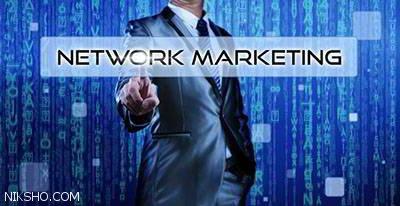 بازاریابی شبکهای یا نتورک مارکتینگ و نکات مهم درباره آن