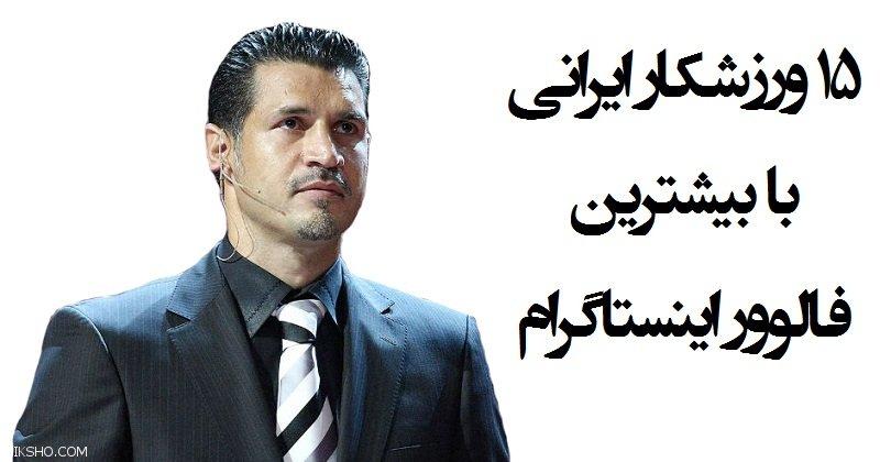 پادشاهان ورزشکار ایرانی در اینستاگرام را بشناسید