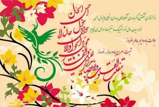 عکس های زیبا برای تبریک گفتن عید نوروز 1400