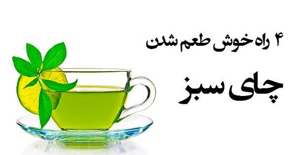 چای سبز راه این گونه خوش طعم کنید