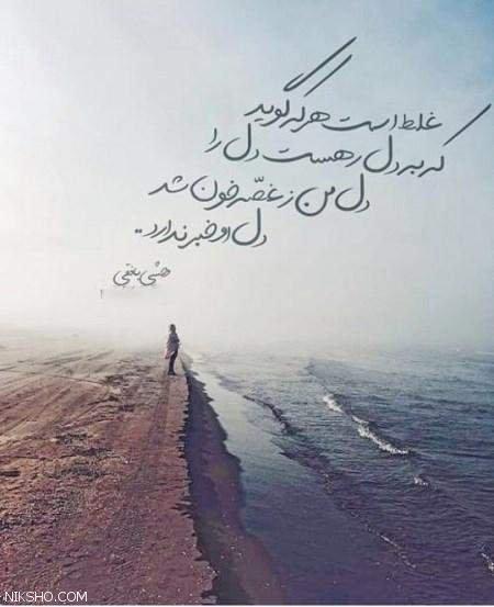 عکس نوشته های عاشقانه همراه با شعرهای احساسی