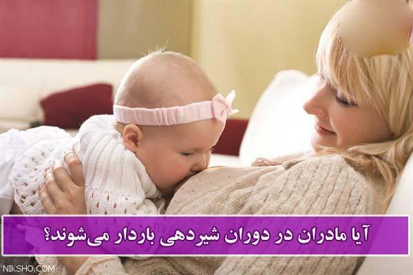 بررسی احتمال بارداری در دوران شیردهی مادران