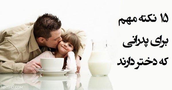 رابطه گرم و صمیمی بین پدران و دختر خانم ها