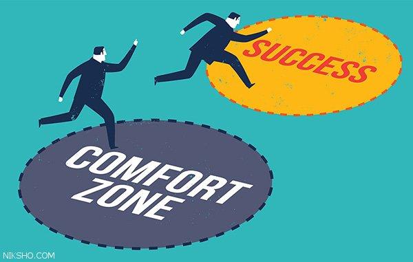 خارج شدن از دایره راحتی شرط پیشرفت افراد