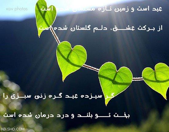 شعر و اس ام اس سیزده بدر +عکس نوشته