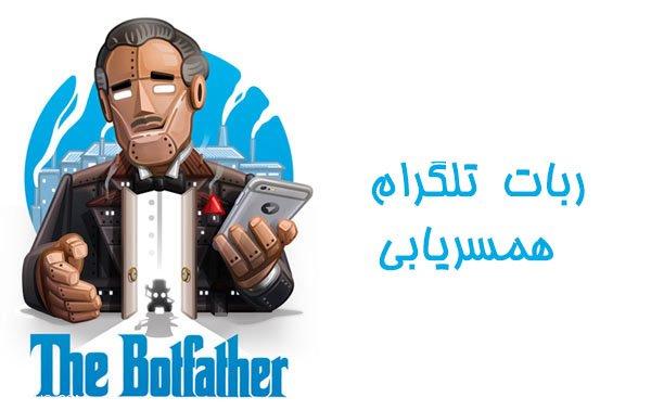 همسریابی بوسیله ربات تلگرام برای ایرانی ها