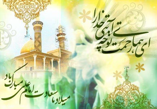 عکس و کارت پستال تبریک ولادت امام علی (ع)