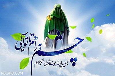 تبریک نیمه شعبان با اس ام اس امام زمان (عج)