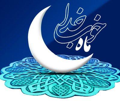 دعاهای پرفضیلت ماه رمضان و اعمال مربوط به این ماه