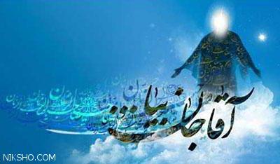 زیباترین اس ام اس ها درباره امام زمان عجل الله