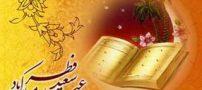 اس ام اس ویژه تبریک عید فطر رمضان 98