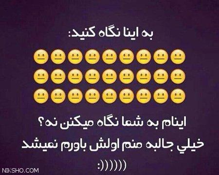 جملکس جدید و خنده دار از سوژه های روز ایران